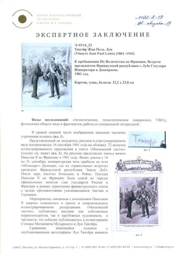 Jean Paul Louis Tinayre - Nikolai II Alexandrovich Romanov - Никола́й II Алекса́ндрович
